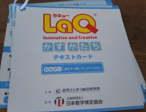 laq_text