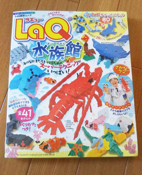【LaQデビューにオススメ!】小学館LaQ認定ムック LaQ水族館