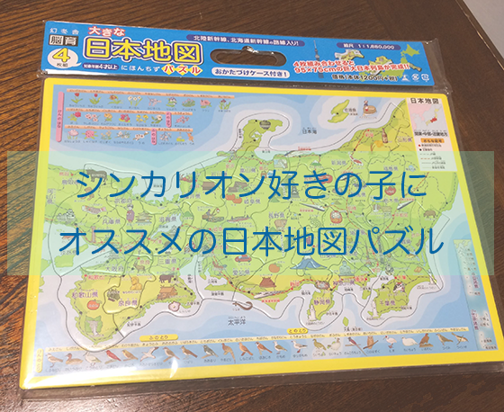 【シンカリオンで地図学習】路線図入り・幻冬舎大きな日本地図パズル