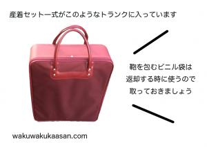kimono_bag