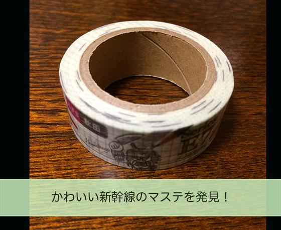 新幹線のマステを発見!電車×アートの【トレニアート】がかわいい