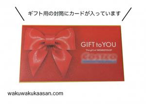 costco_menbership_gift