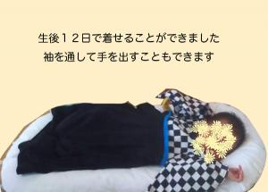 kimono_bornwear