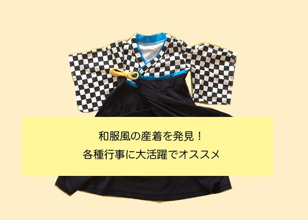 kimono_bornwear_thumb