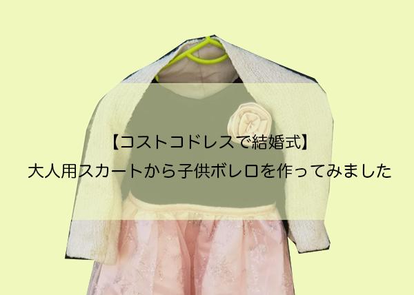 【コストコドレスで結婚式】大人用スカートからボレロを作ってみました
