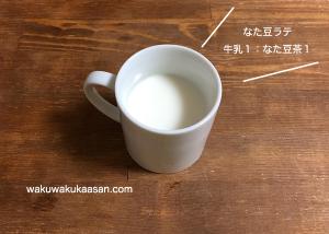 jackbean_latte