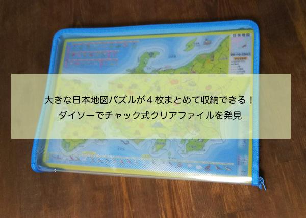 【大きな日本地図パズル】ぴったりの収納ケースをダイソーで発見!