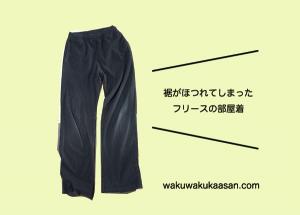 t_shirts_yarn_pants