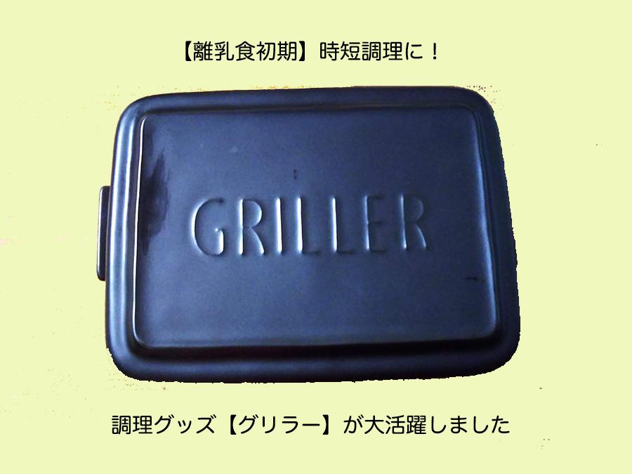 【離乳食初期】時短料理に!調理グッズ・グリラーが大活躍した話