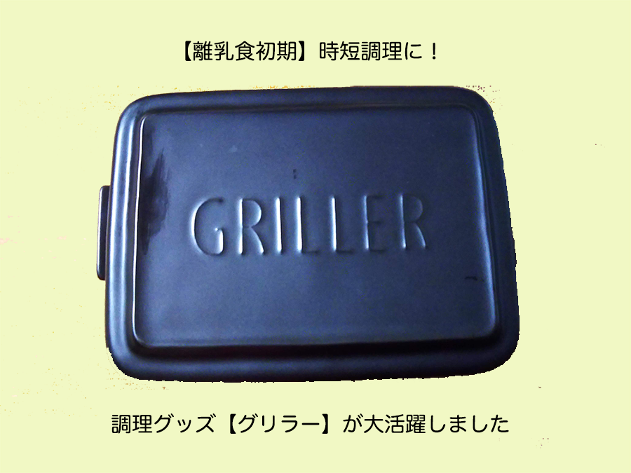 griller_babyfood_thumb
