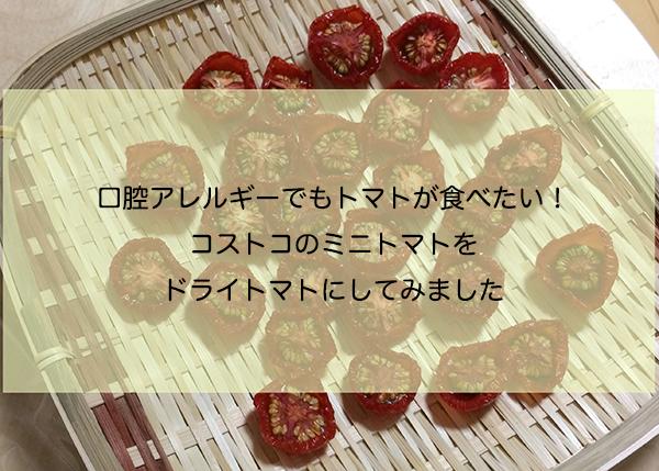 petit_dry_tomato_thumb