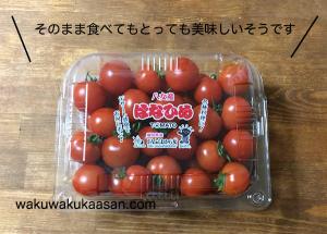 petit_tomato_packed