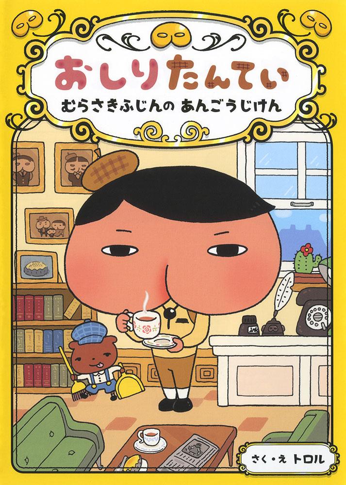 4才でも熱中して読める!読み物【おしりたんてい】の魅力
