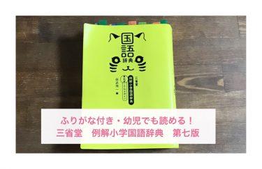 【ふりがなつき辞書】5歳児にも読みやすい!三省堂・例解小学国語辞典