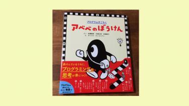 【プログラミング絵本】一人ですごろく!?【アベベのぼうけん】がおもしろい