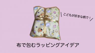 【サンタの知恵】こどもが好きなキャラ布でプレゼントを包む!2倍嬉しいラッピングアイデア