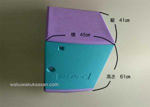 anshin_box_size