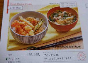 yoshikei_recipe