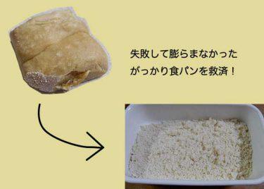 失敗して膨らまなかった天然酵母食パンを救済してみました