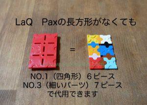 alternative_laq_pax