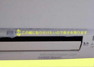 airconditioner_measure