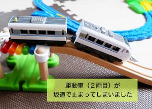 daiso_train_brio_runs_stopped
