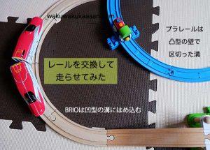 plarail_brio_railchange