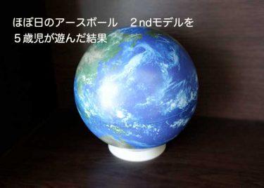 hobonichi_earth-ball_thumb