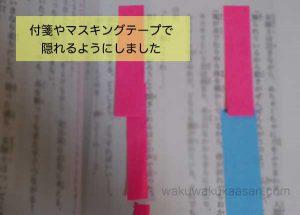 novel_hide_tape